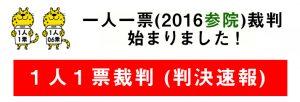 【1人1票裁判(2016参院) 高裁判決のリンクが始まりました!】