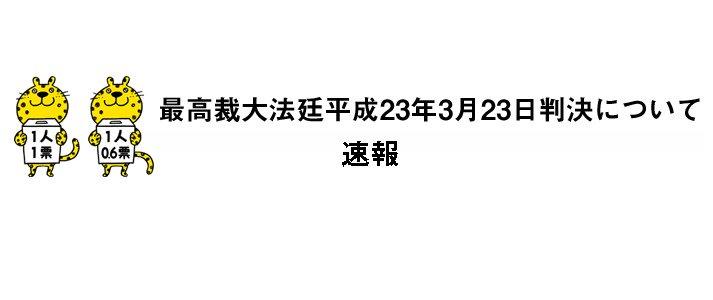 最高裁大法廷平成23年3月23日判決について