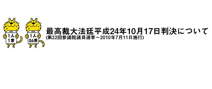 最高裁大法廷平成24年10月17日判決について