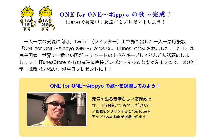 ONE for ONE~#ippyo の歌~ 完成!