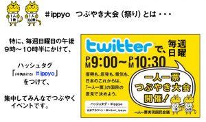#ippyo つぶやき祭りとは?