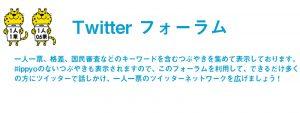 Twitter フォーラム