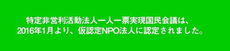 2016年1月より仮認定NPO法人になりました。