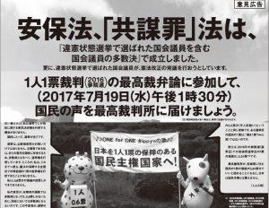 【1人1票裁判・最高裁弁論告知の意見広告を東京新聞に掲載しました>>> リンクはこちら