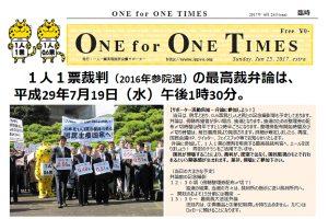 【サポーター有志による新聞 「One for One Times」 20170625号を発行しました】 >>> リンクはこちら