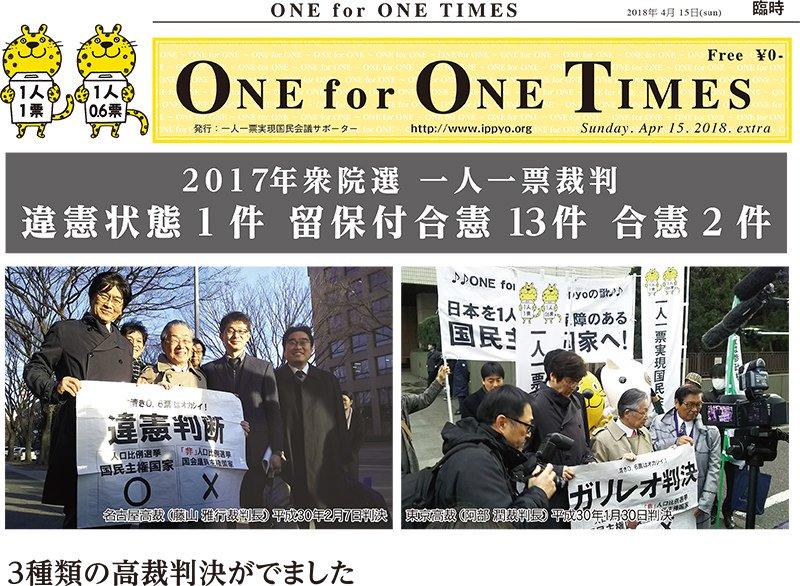 【サポーター有志による新聞 「One for One Times」 20180415号を発行しました >>> リンクはこちら