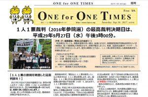 【サポーター有志による新聞 「One for One Times」 20170916号を発行しました >>> リンクはこちら