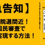 【緊急告知】10/22衆院選間近!