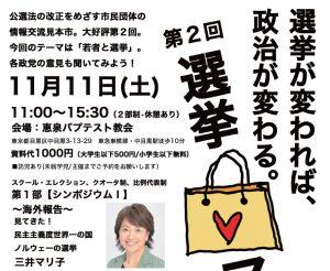 【(11/11開催)第2回選挙マルシェに出店します」】 >>> チラシはこちら