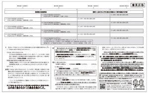 本日、朝日新聞(東北版)に、意見広告が掲載されました。