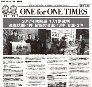 【2018/05/03 東京新聞で意見広告が掲載されました】