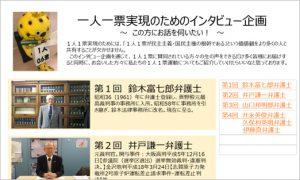 【2018/06/06 (新企画)1人1票実現のためのインタビュー企画を始めます!】