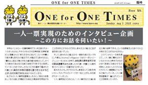 【サポーター有志による新聞 「One for One Times」 20180805号を発行しました】