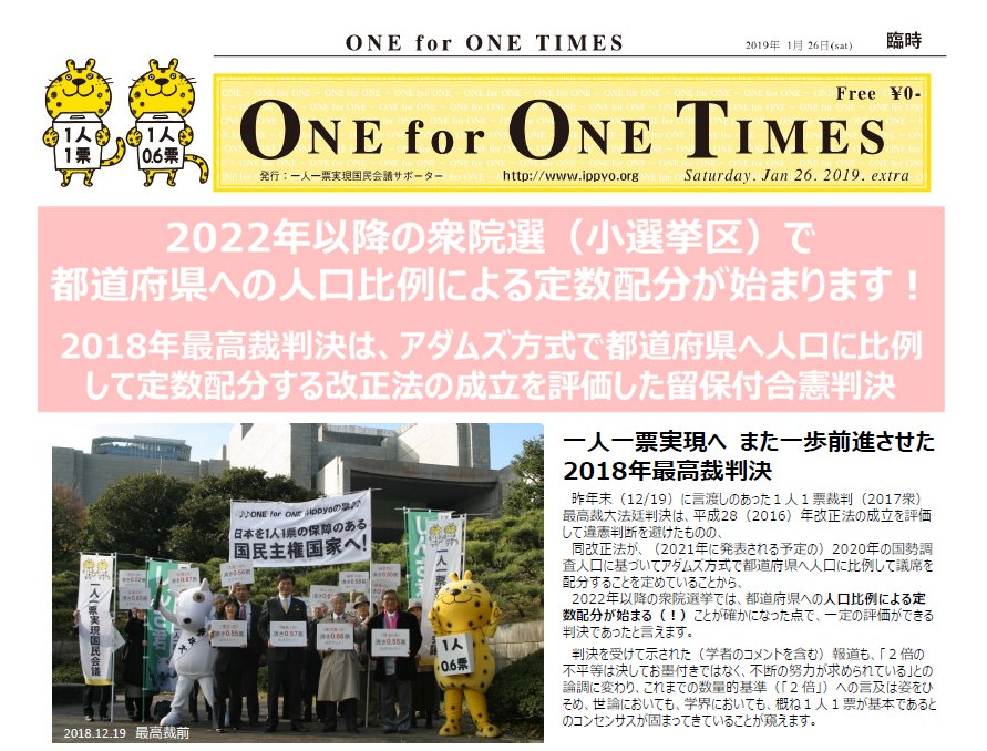 【サポーター有志による新聞 「One for One Times」 20190126号を発行しました】