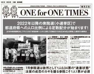 【2019/05/03 東京新聞で意見広告が掲載されました】
