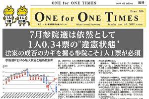 【サポーター有志による新聞 「One for One Times」 20190616号を発行しました】